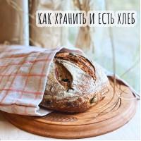Как хранить и есть хлеб